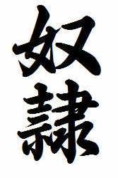 slave font