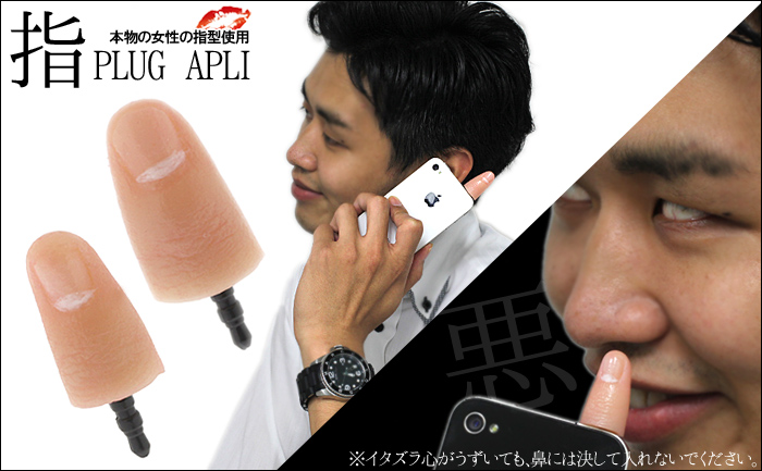 finger-smartphone-img01